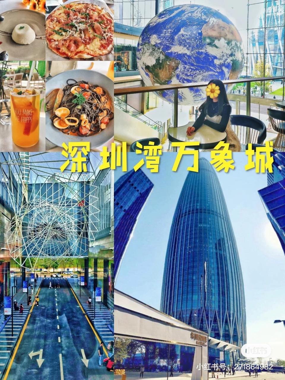 广州周边游 深圳一日游攻略📸免费景点❗