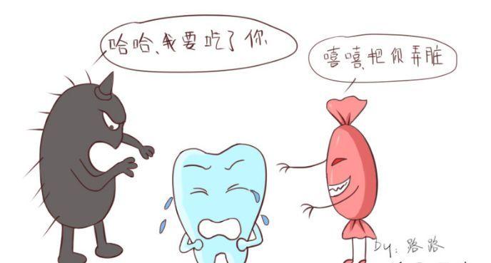 蛀牙的形成原因